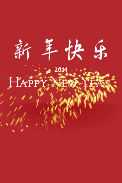 Brinks Hoffer Gilson & Lione Chinese New Year Ecard